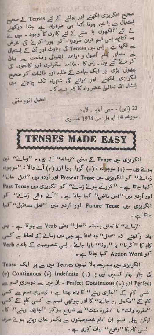 tenses in English and tenses exercises book in Urdu