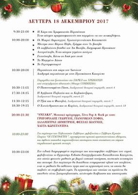 ΠΡΟΓΡΑΜΜΑ ΠΑΡΚΟΥ ΧΡΩΜΑΤΩΝ ΚΑΤΕΡΙΝΗΣ - ΔΕΥΤΕΡΑ 18-12-2017