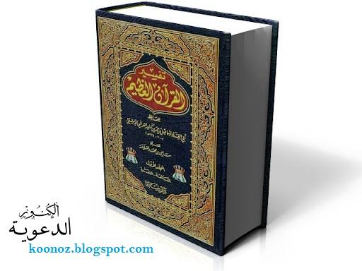 https://www.koonoz.info/2015/01/tafsir-quran-pdf.html