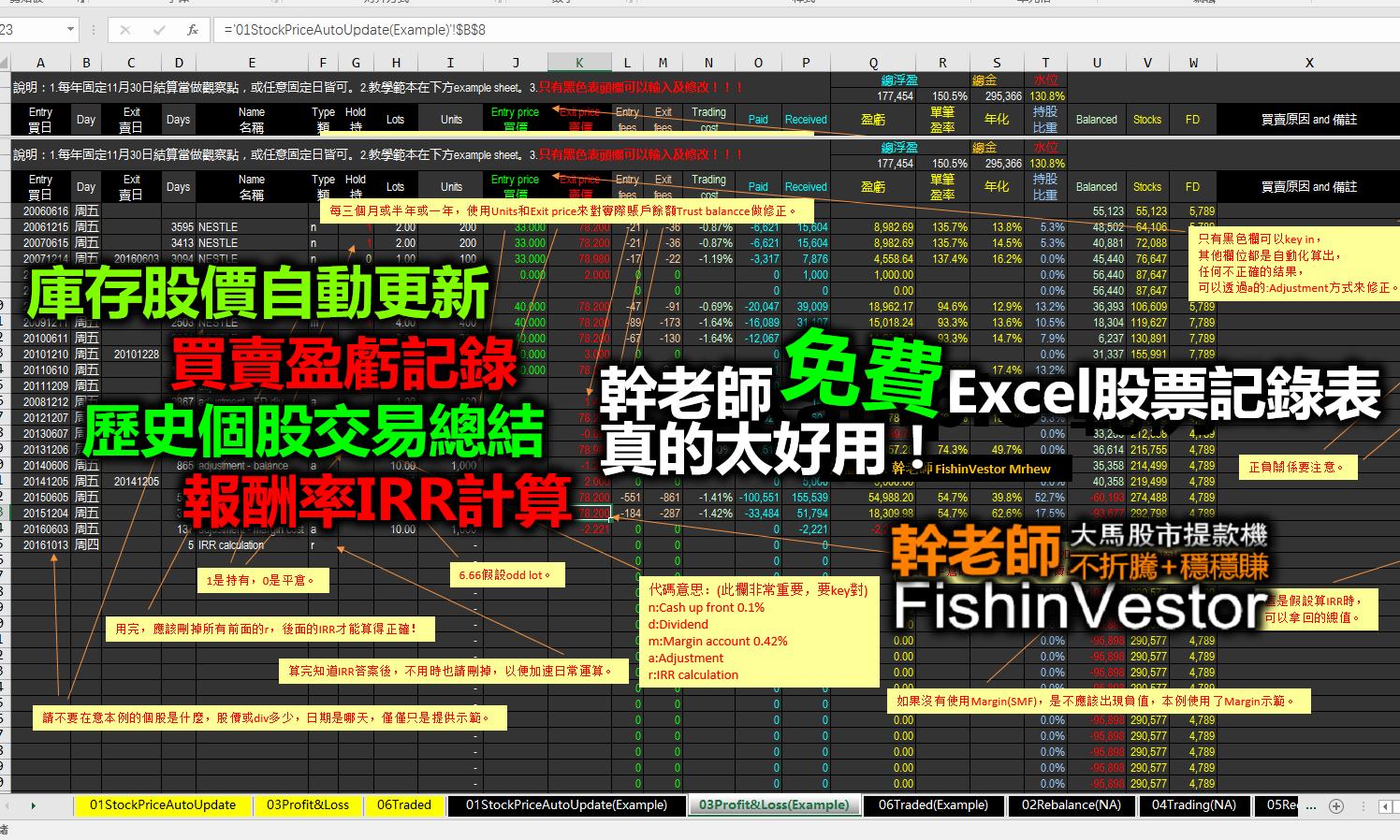幹老師免費Excel股票記錄表Testimonial真的太好用 | Sharetisfy
