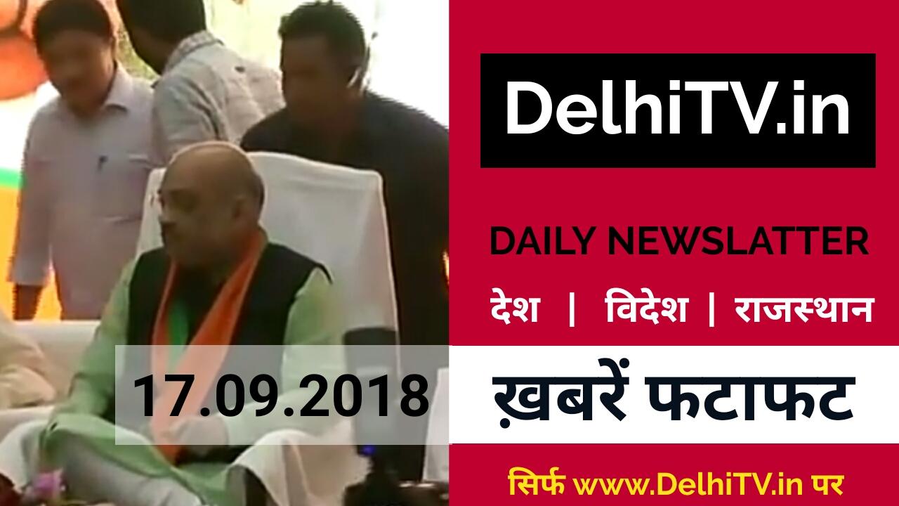 आज की खबर, बड़ी खबर, delhitv khabar, Aaj ki latest news,