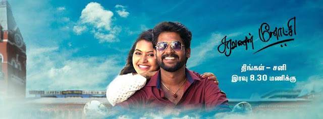 'Saravanan Meenakshi Season 3' on Star Vijay Tv Serial Plot Wiki,Cast,Promo,Timing