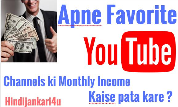 Youtube Channels ki Monthly income