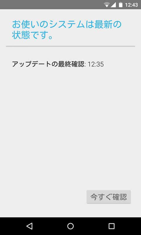 Android 5.0(Lollipop) システムアップデートの画面がリニューアルされた 2