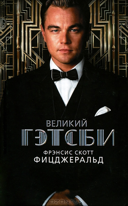 the theme of loyalty in the great gatsby a novel by american writer f scott fitzgerald Francis scott key fitzgerald was an american writer of novels and short stories, whose works have been seen as evocative of the jazz age, a term he himself allegedly coined he is regarded as one of the greatest twentieth century writers.