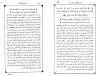 Perjanjian Istanbul: Aceh - Belanda - Inggris