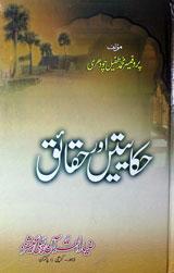 Hikayateen Aur Haqaiq Urdu Islamic Book Free Download