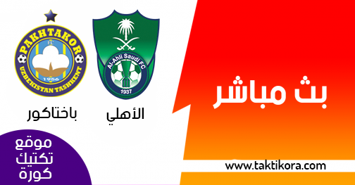 مشاهدة مباراة الاهلي وباختاكور بث مباشر 20-05-2019 دوري أبطال آسيا