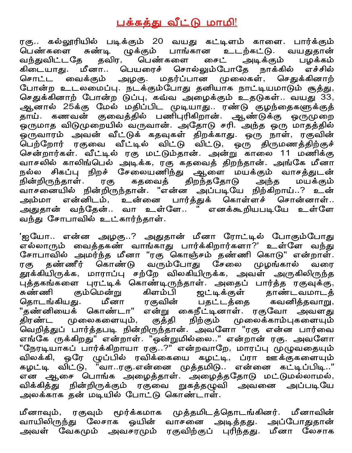 Kudumba Sex Story Tamil