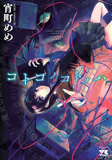 [Manga] コトコノコトノハ [Kotoko no Kotonoha], manga, download, free