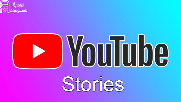 """كيفية تفعيل قصص يوتيوب """"YouTube Stories"""""""