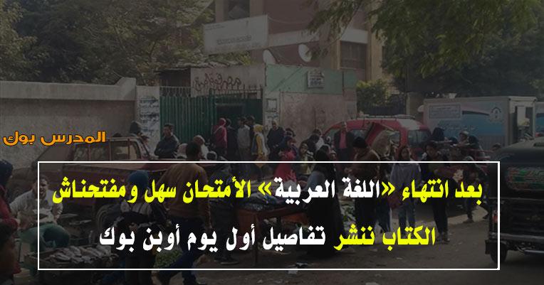 بعد انتهاء اللغة العربية الكتاب مكنش ليه لزوم في اللجنة ومحدش فتحه