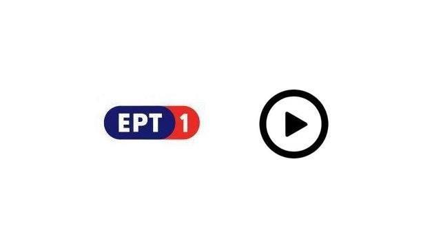 ΕΡΤ1 TV LIVE