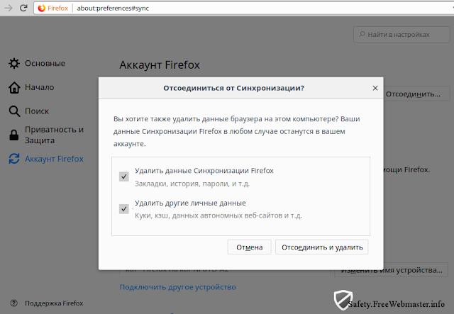 Отсоединение от синхронизации профиля Firefox