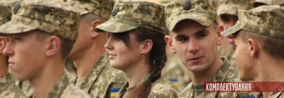 Хомчак прокоментував скасування призову до армії