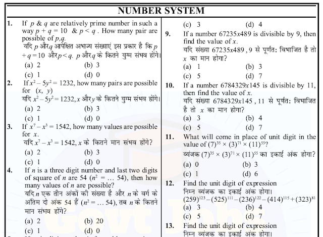Number System Question Bank For SSC CGL, CHSL, CPO Hindi/English PDF Download