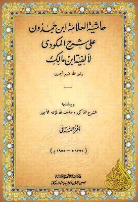 حاشية ابن حمدون بن الحاج على شرح المكودي على ألفية ابن مالك , pdf