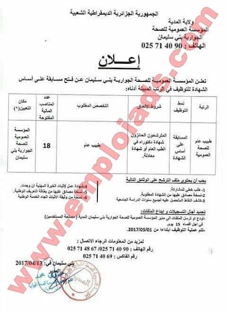 إعلان مسابقة توظيف بالمؤسسة العمومية للصحة الجوارية بني سليمان ولاية المدية أفريل 2017