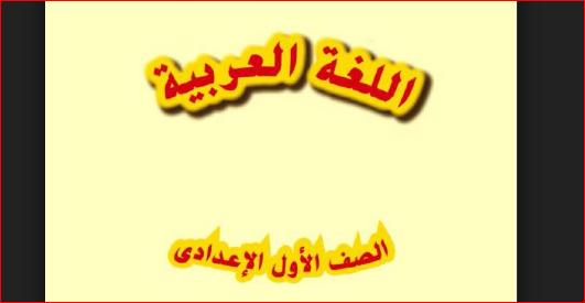 المحذوف والملغي من الصف الأول الإعدادي الترم الثاني 2018 وزارة التربية والتعليم
