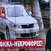 ΕΛ.ΑΣ: «Περιπολικά - νεκροφόρες» με 400.000 χλμ και γραφεία «πνιγμένα» στα σκουπίδια (video)
