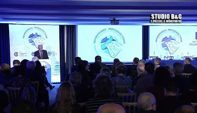 Έναρξη του Συνεδρίου για το Περιφερειακό τύπο στο Ναύπλιο (βίντεο live)