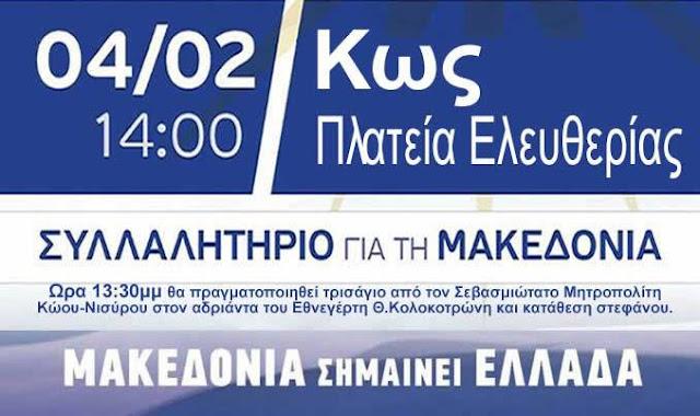 Συλλαλητήριο και στην Κω την Κυριακή για την Μακεδονία