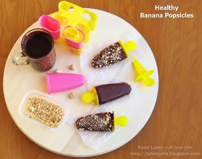 Healthy Chocolate Banana Popsicles مثلجات صحية بالموز والشوكولاتة