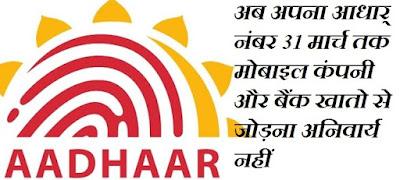 Aadhar Card Linking:  अब 31 मार्च तक नहीं कराना होगा आधार से मोबाइल नंबर लिंक, समझिए पूरा प्रोसेस