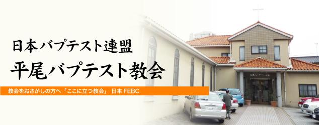 日本バプテスト連盟平尾バプテスト教会