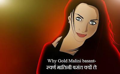 महिलायें स्वर्ण मालिनी बसंत क्यों लें