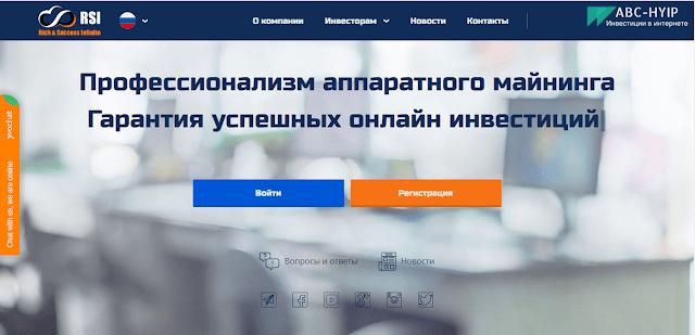RSI Company LTD - обзор и отзывы о проекте rsi-company net. Бонус 4%
