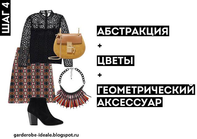 Юбка с абстрактным узором с кружевной блузкой и геометрическим украшением