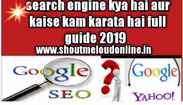 What is search engine in hindi 2019
