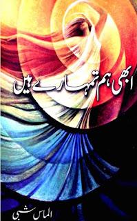 Abhi Hum Tumhary Hain by Almas Shabi