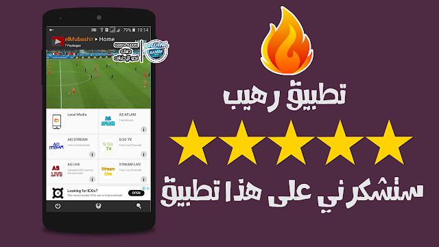 تحميل تطبيق TvTap Lite لمشاهدة القنوات الرياضية المشفرة و الافلام العالمية