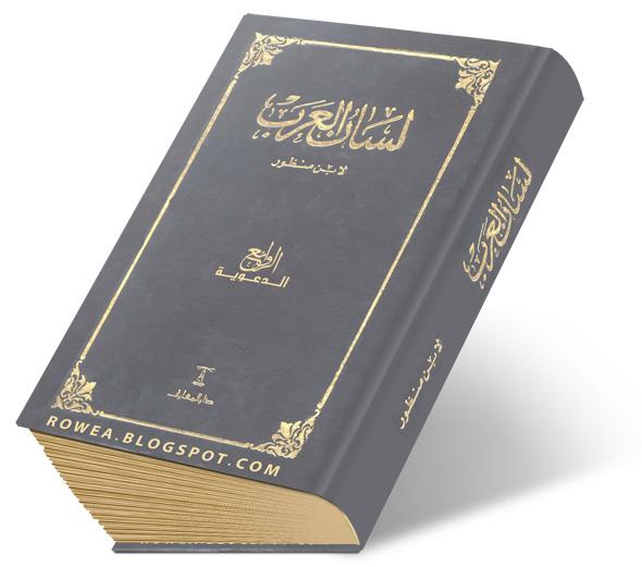 كتاب لسان العرب لابن المنظور pdf