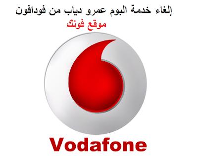 إلغاء خدمة البوم عمرو دياب من فودافون