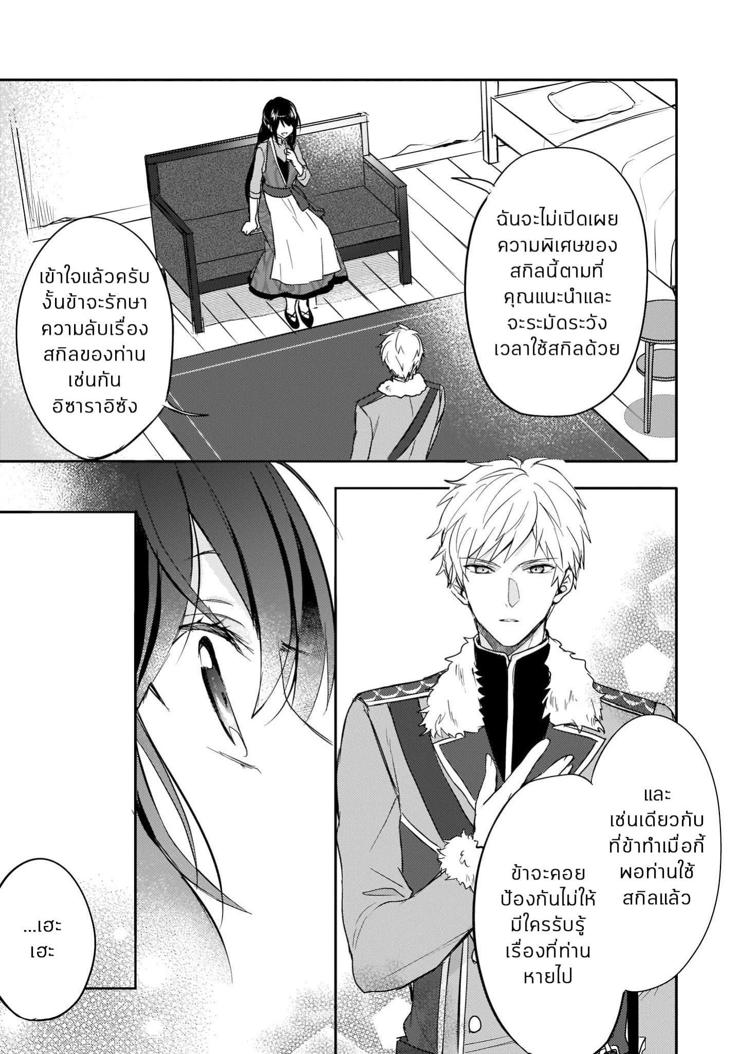 อ่านการ์ตูน Skill Daidokoro Shoukan wa Sugoi! Isekai de Gohan Tsukutte Point Tamemasu ตอนที่ 2 หน้าที่ 17