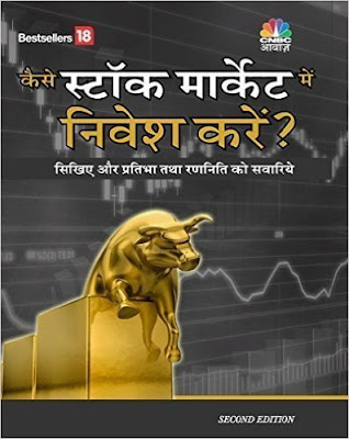 Download Free Stock Market tips for Beginners (HINDI) in India PDF