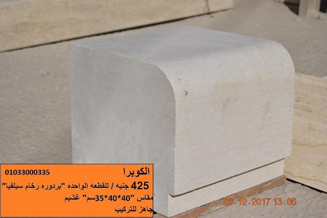 رخام مصرى