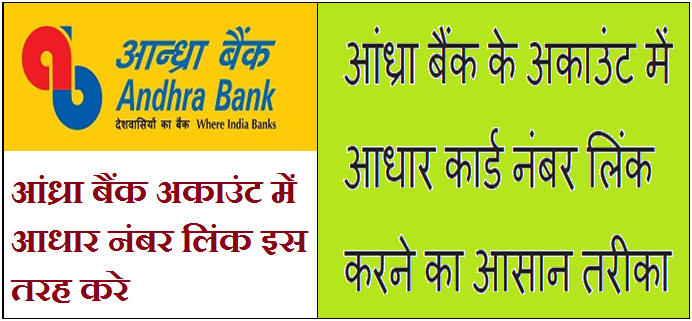 how to find andhra bank account number