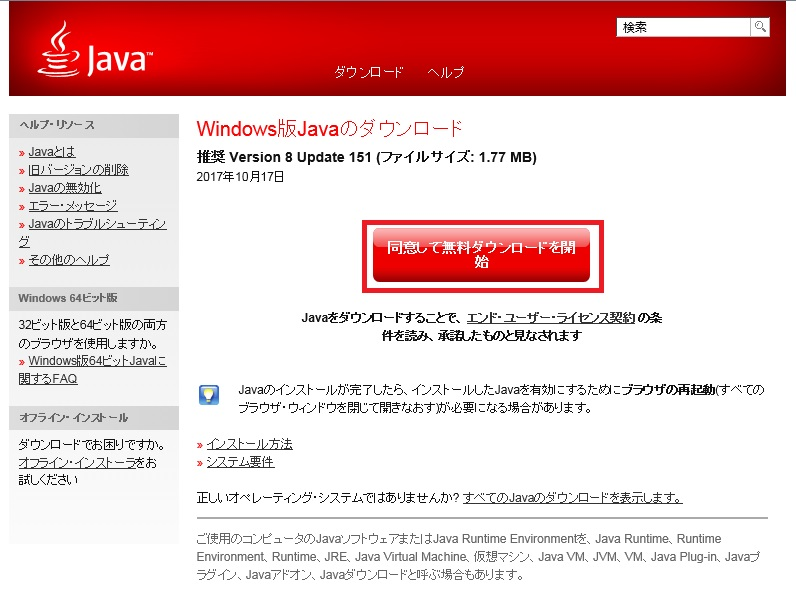 Windows Server 2016 に JRE(Java Runtime) をインストール|No IT No