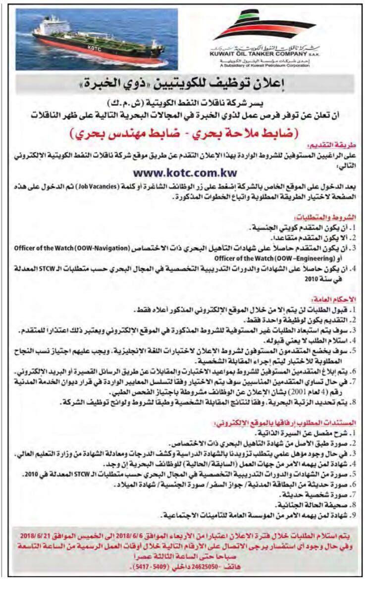 توظيف النفط الكويتية