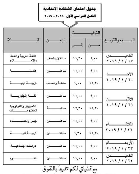 جدول إمتحانات الصف الثالث الإعدادي 2019 ترم أول محافظة المنيا