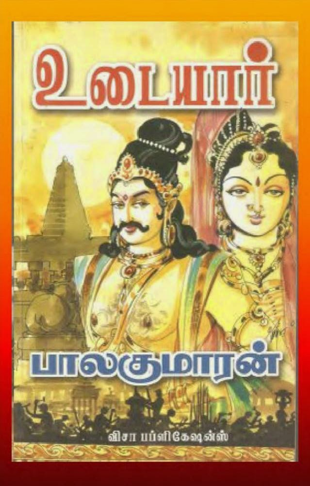 Tamil Ebooks Collection: August 2014