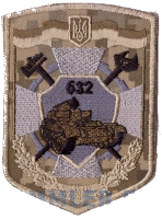 532 орвп
