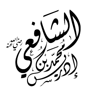 Ucapan Imam Syafi'i Dipalsu Wahabi