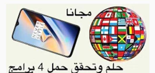 افضل اربع 4 تطبيقات لمشاهدة القنوات الفضائية المشفرة و المفتوحة عبر الانترنت علي الهواتف مجانا