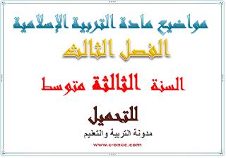 نماذج مواضيع الفصل الثالث للسنة الثالثة متوسط  مادة التربية الاسلامية تحميل