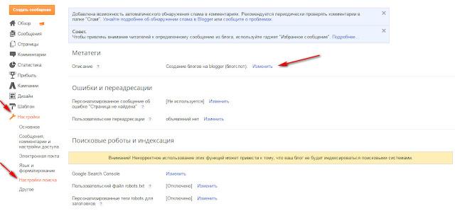 SEO оптимизация блога на blogger (blogspot).
